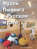 The Ludwig Museum at the Russian Museum. Guide